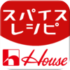ハウス食品「スパイスレシピ for iPhone」
